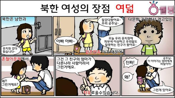 Cómic racista de una agencia matrimonial de Corea del Sur