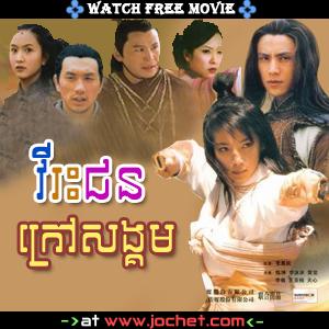 Virochon Kraw Sangkom-[30Ep End]