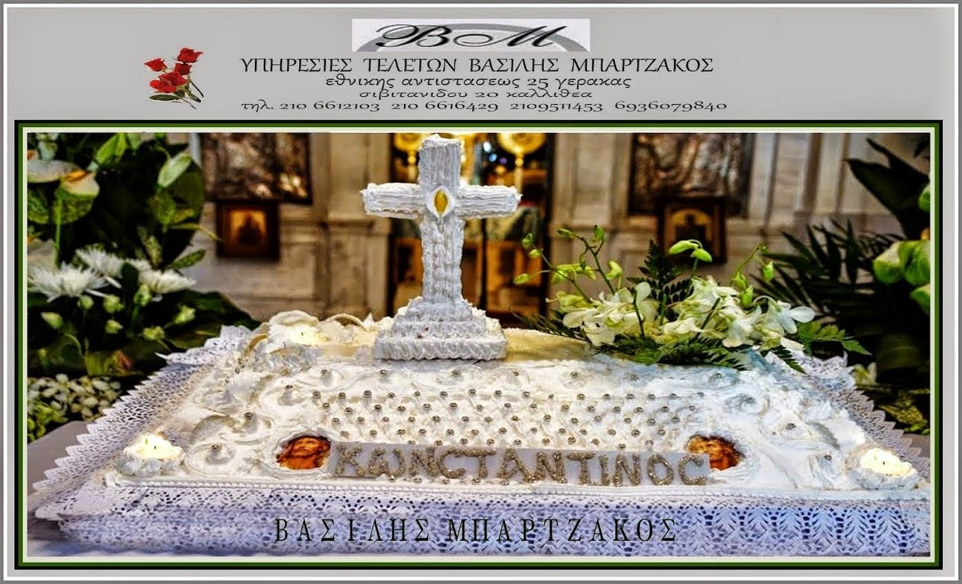 http://mnymosyna.blogspot.gr/