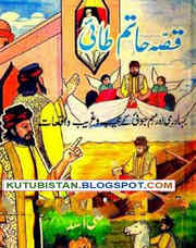 Qissa Hatim Tai Pdf Urdu Book