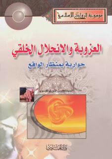 كتاب العزوبة والانحلال الخلقي حوارية بمنظار الواقع - محسن النوري الموسوي