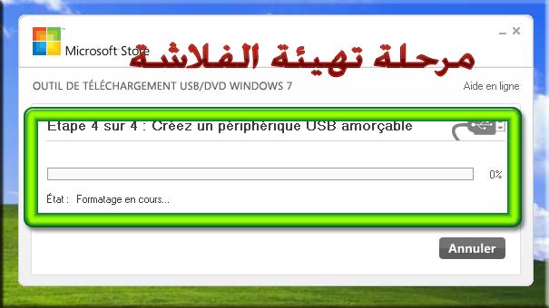 Windows وسهل,2013 7dvd_15.png