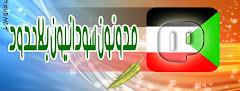 صفحة مدونون سودانيون بلا حدود على الفيس بوك
