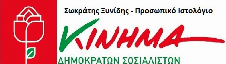 Σωκράτης Ξυνίδης - Προσωπικό Ιστολόγιο