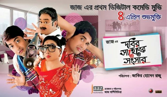 http://www.watchbanglamovie.com/dobir-saheber-songsar/bangla-movie