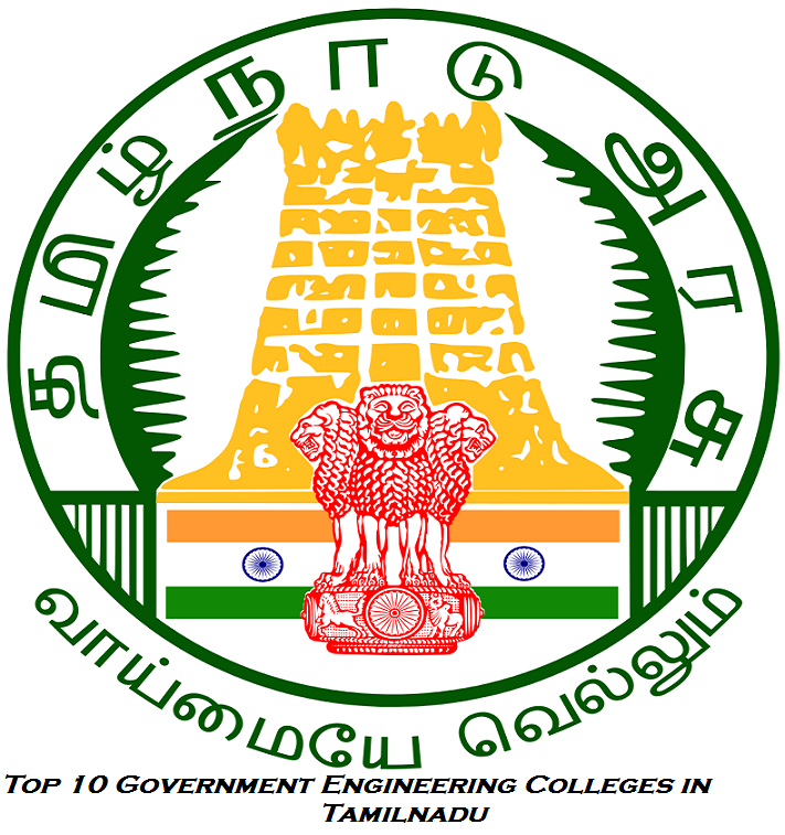 Top 10 Government Engineering Colleges in Tamilnadu