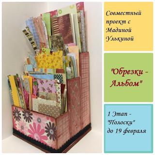 """СП """"Обрезки - Альбом"""""""