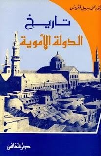 كتاب تاريخ الدولة الأموية - محمد سهيل طقوش