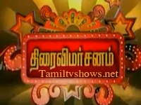 Thirai Vimarsanam Aaha Kalyanam – Raj tv Review Show