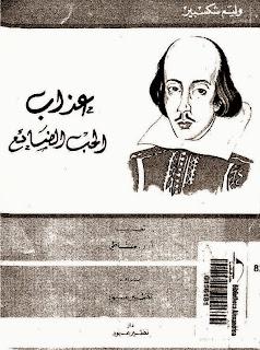 وليم شكسبير - روايه عذاب الحب الضائع