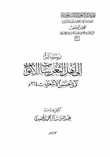 حمل كتاب رسالة إلى أهل الثغر بباب الأبواب - أبي حسن الأشعري