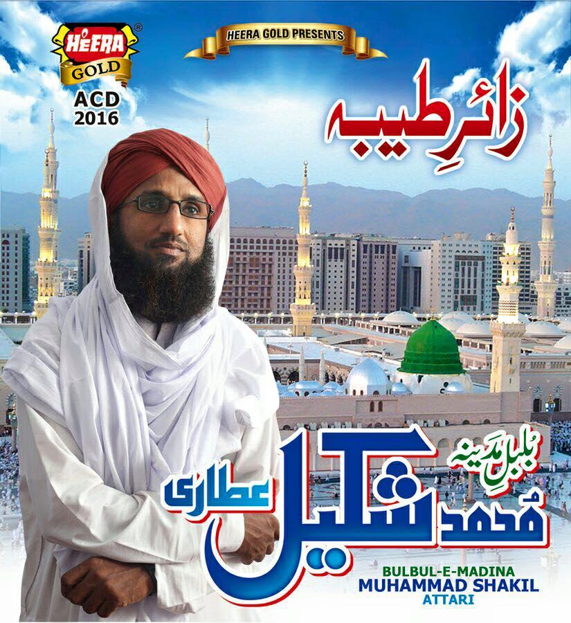 Muhammad Shakeel Attari