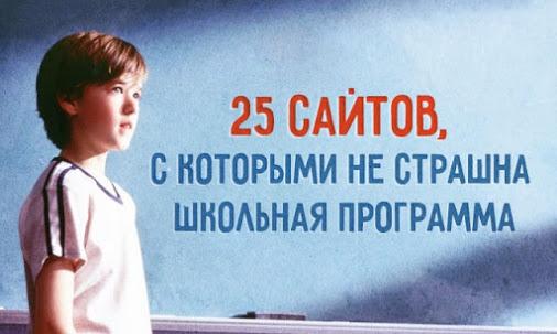 25 сайтов
