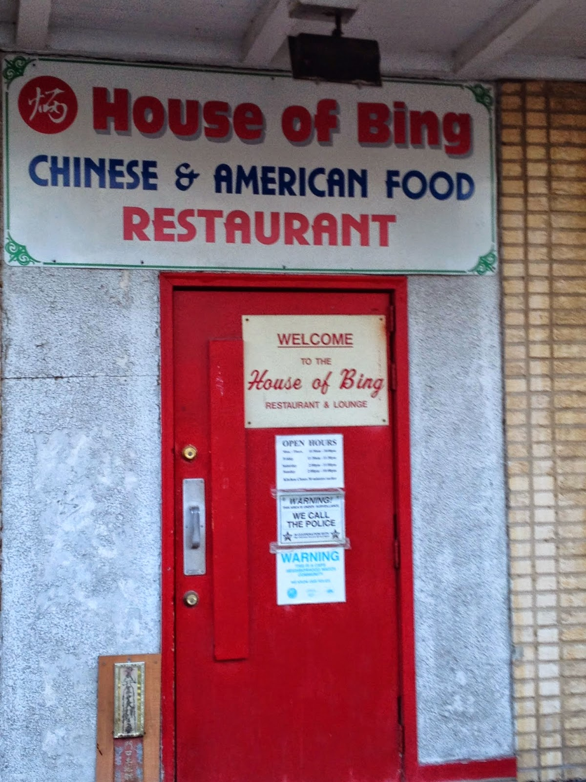 House of Bing 6930 South Shore Drive Chicago