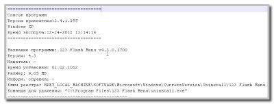 IObit Uninstaller v2.4.1.295 - Вывести список в файл