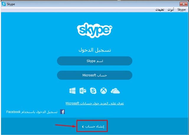 انشاء حساب سكايب