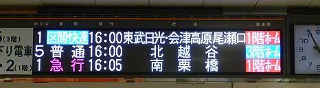 区間快速 会津高原尾瀬口行き案内@北千住