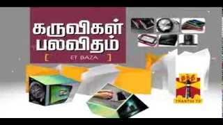 KARUVIGAL PALAVITHAM (A GADGET BAZAR) EP01,02 Thanthi TV