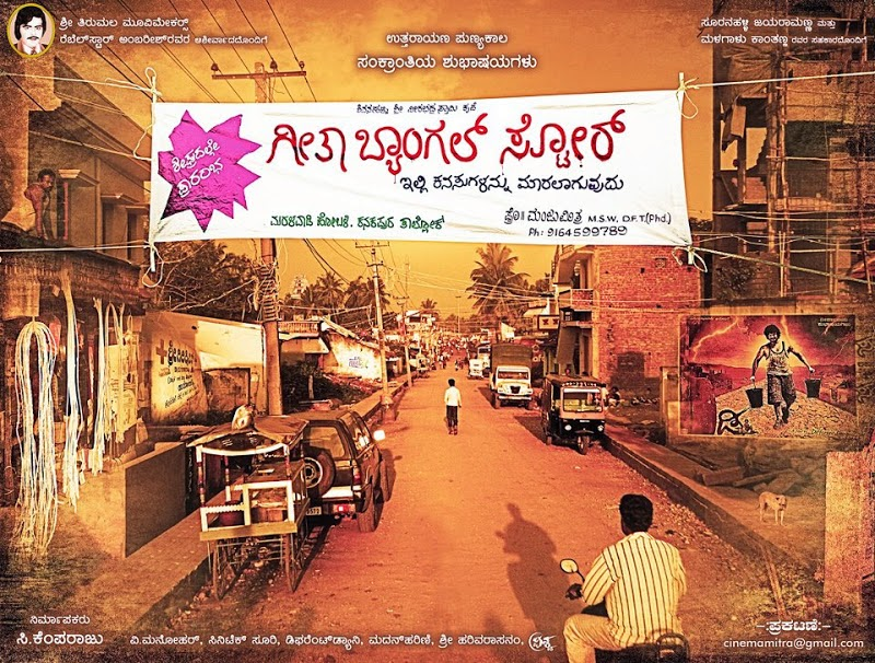 Geetha Bangle Store (2014) Kannada Mp3 Songs Download