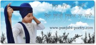 Mera Sikhi Sidak Na Jawe