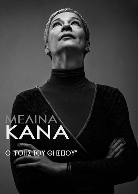 Μελίνα Κανά