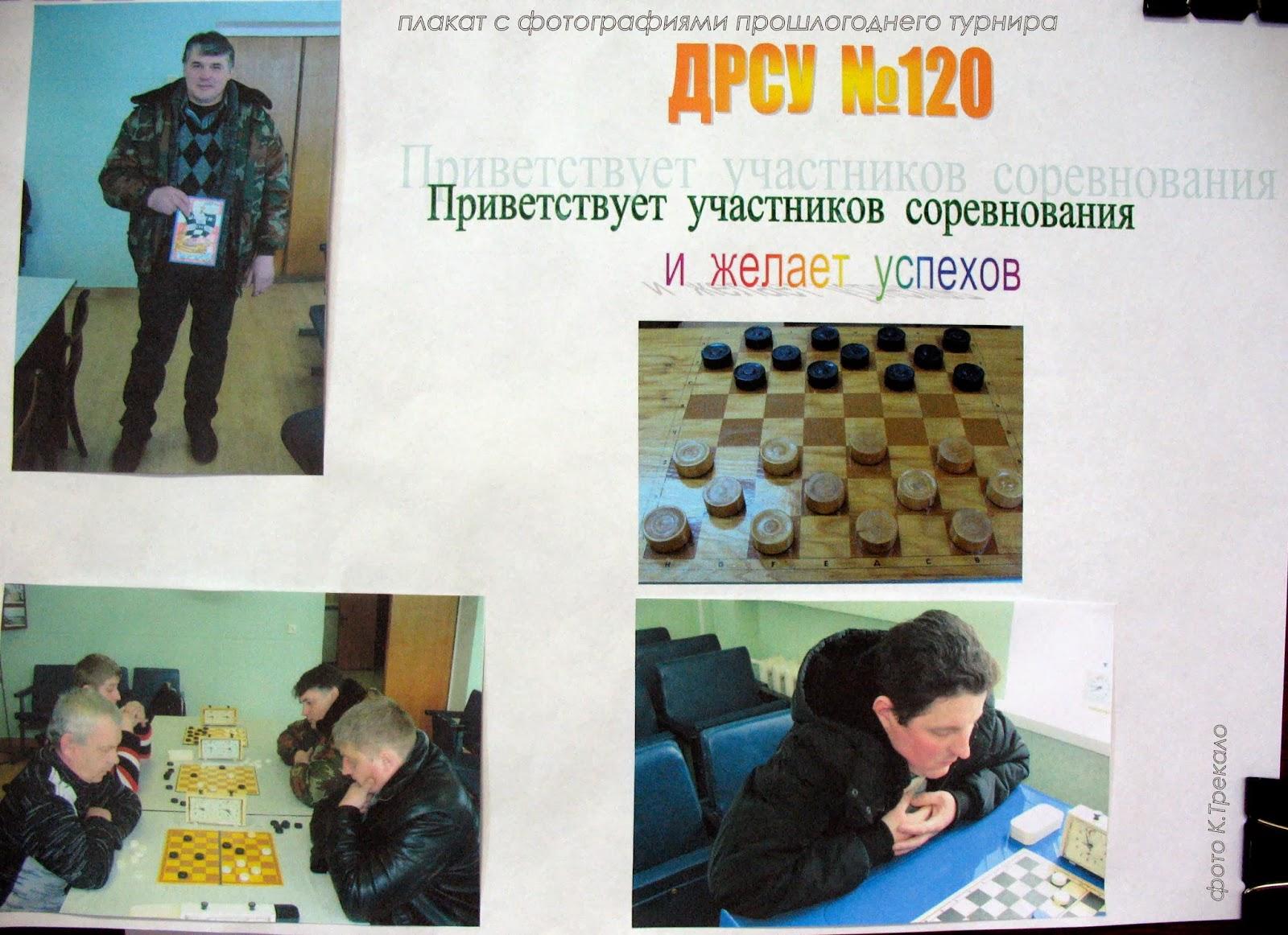 плакат в игровом зале с фото прошлогоднего турнира