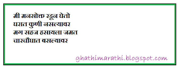 marathi kavita punha me maza4