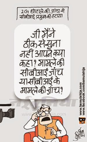 2 g spectrum scam cartoon, CBI, supreme court, cartoons on politics, indian political cartoon, corruption cartoon, corruption in india