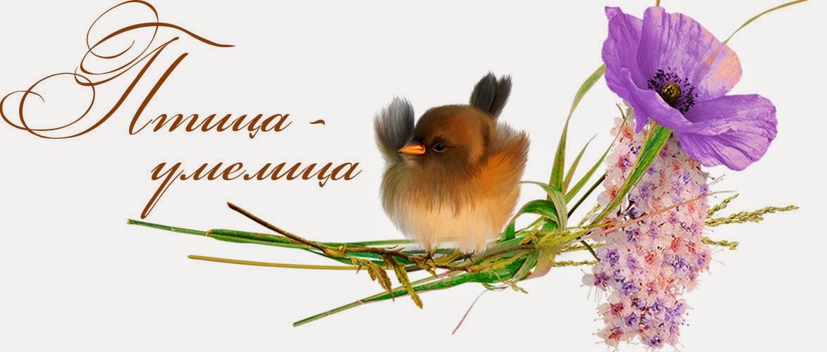 Птица-умелица