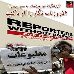 گزارشگران بدون مرز خطاب به حسن روحانی: ۵۴ روزنامه نگار را آزاد کنید