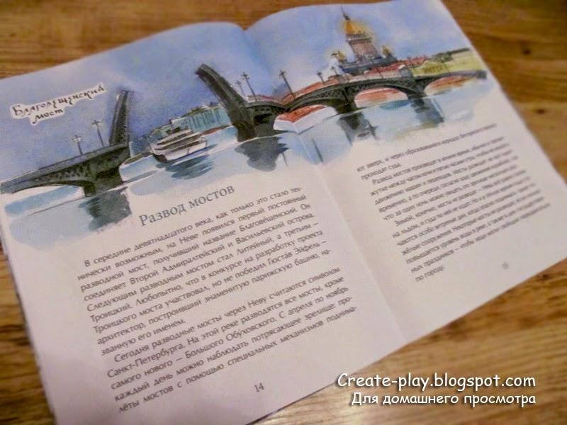 Мосты Петербурга Настя и Никита