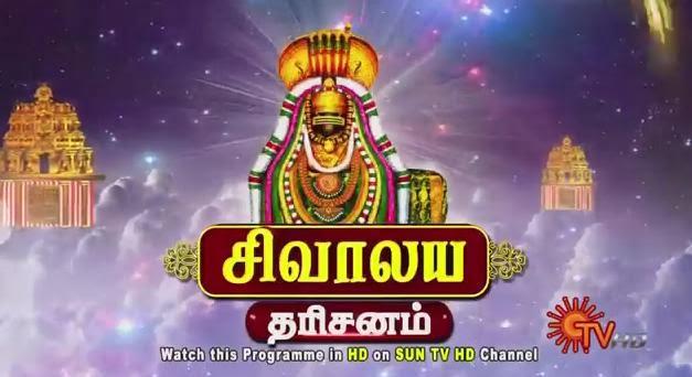 Aalaya Vazhipaadu 27-02-2014 Shiva Aalaya Dharisanam