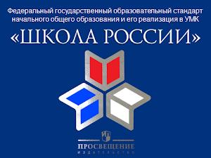 """УМК """"ШКОЛА РОССИИ"""""""