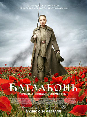 Baixar l 4187590 a98b3c7d Batalon   Legendado   HDRip XviD e RMVB Download