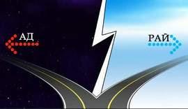 Ад - это небытие, это место, где Бога отвергли
