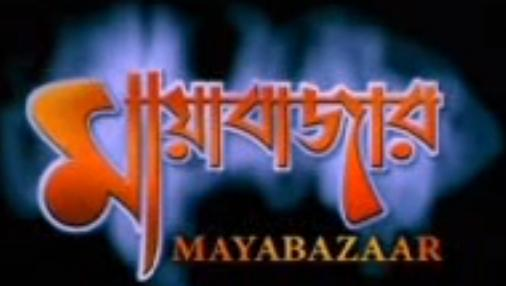 Mayabazaar Film photo