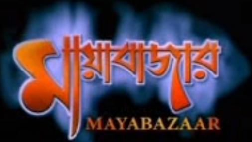 Mayabazaar Film photo