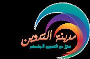 مدينة التدوين  الجزائري