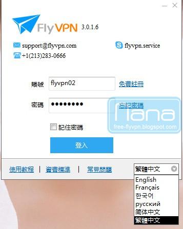 flyvpn facebook 啟動碼07