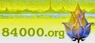 84000 พระธรรมขันธ์