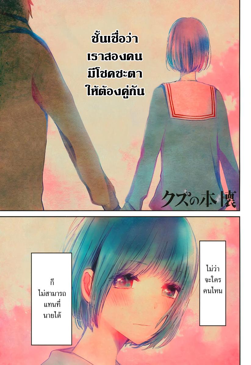 อ่านการ์ตูน Kuza no Honkai 1 ภาพที่ 1