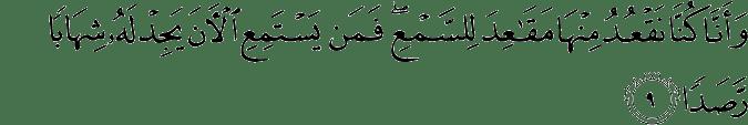 Surat Al-Jin Ayat 9