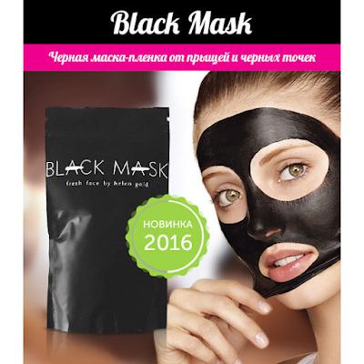 Черная маска от прыщей и черных точек в домашних условиях для подростков