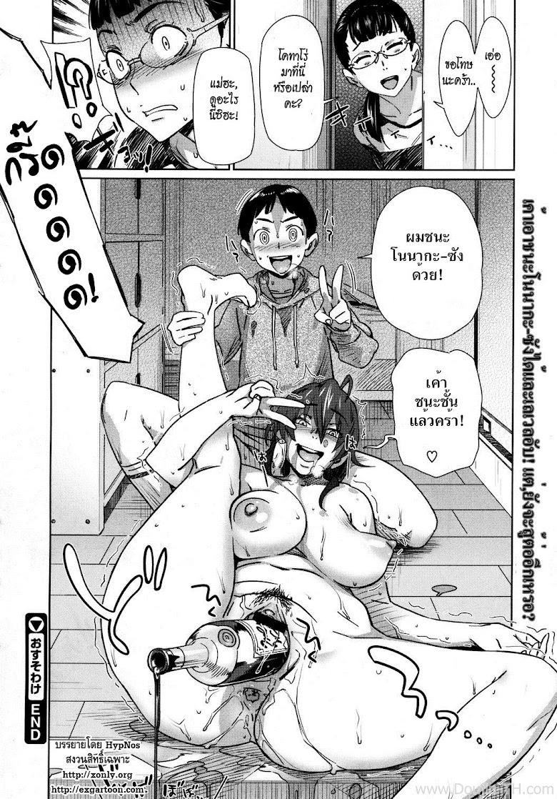 สาวซ่าปะทะเด็กแสบ - หน้า 22