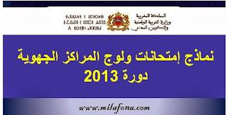نماذج إمتحانات ولوج المراكز الجهوية دورة 2013