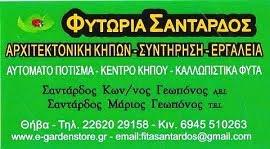 ΦΥΤΩΡΙΑ ΣΑΝΤΑΡΔΟΣ ΘΗΒΑ
