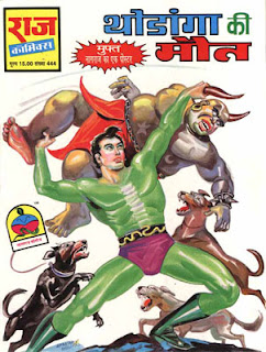 THODANGA KI MAUT (Nagraj Hindi Comic)
