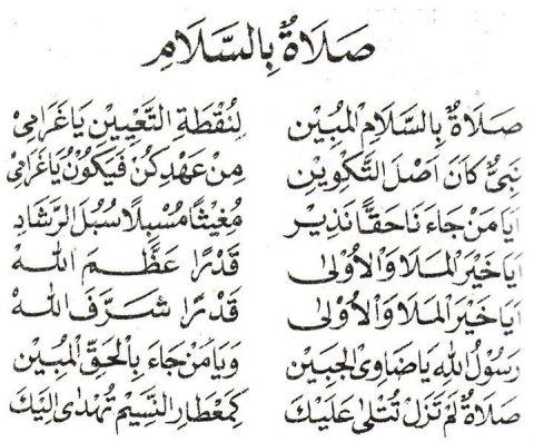 Lirik Hadroh- Sholatun Bissalamil Mubin