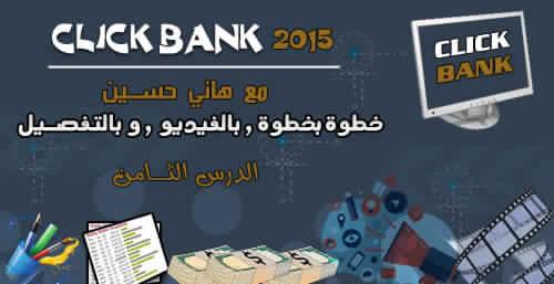 clickbank2015-lesson7