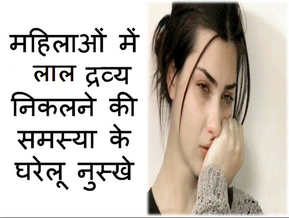 Rakt Prdar Rog ke Karan Lakshan or Ghrelu Upchar